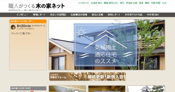 職人が作る木の家ネット