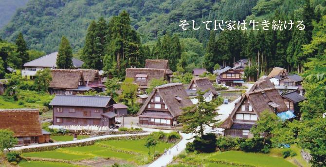 日本民家再生協会